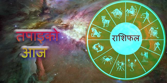 राशिफल-Horoscope small