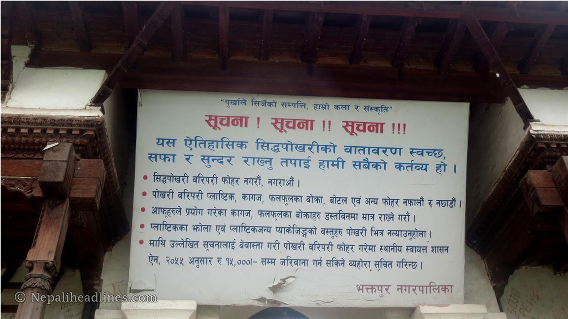 Siddha Pokhari Bhaktapur  (3)
