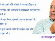 bhesh-bhadur-thapa-interview