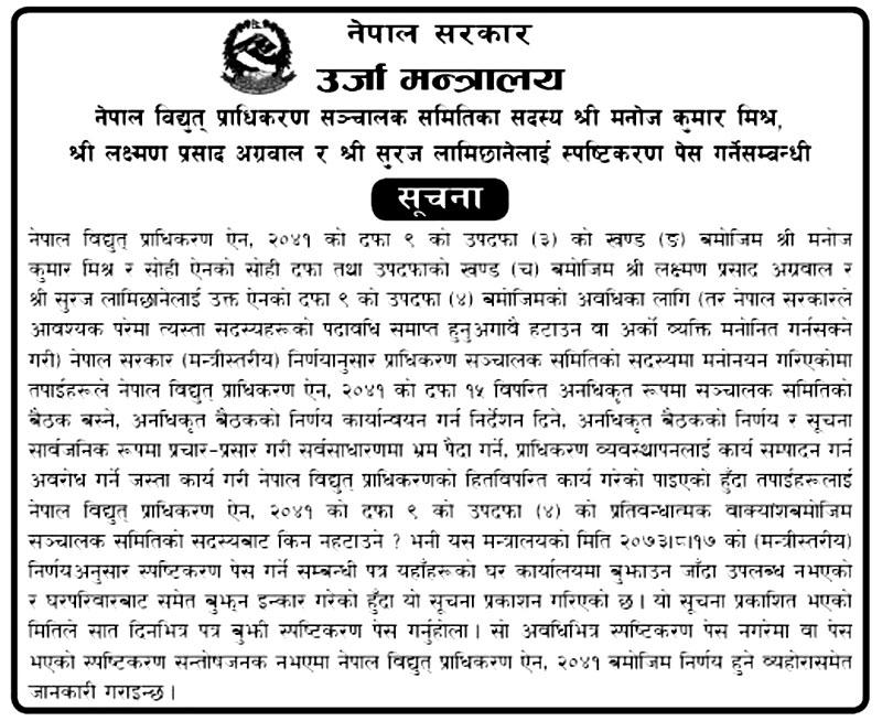 urja-mantrayalaya-notice