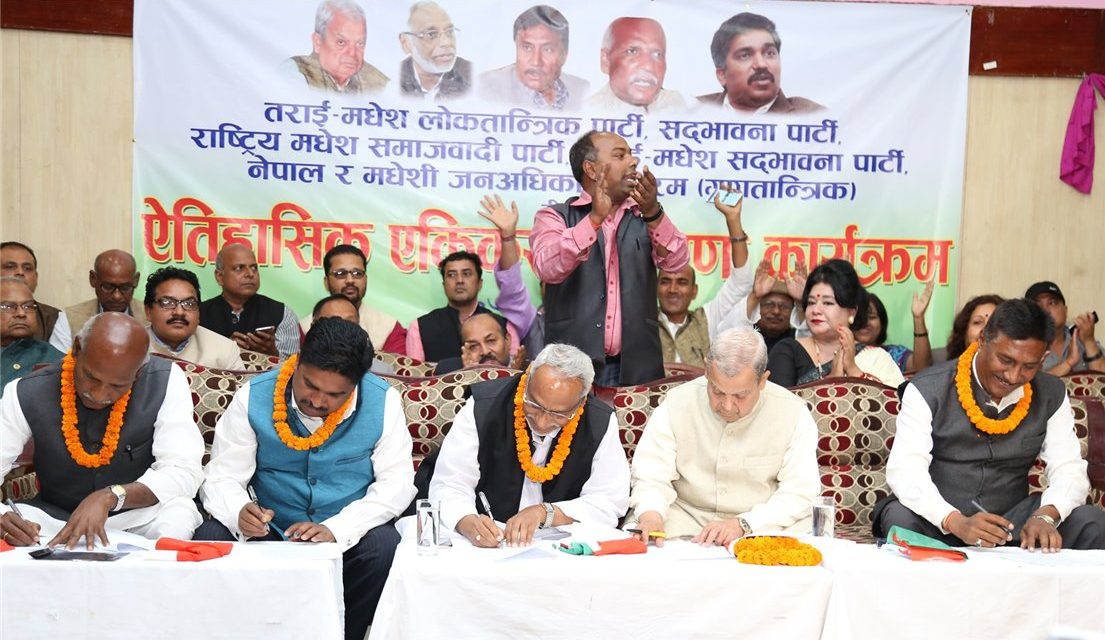 ५ मधेस केन्द्रित दलबीच एकता, 'राष्ट्रिय जनता पार्टी' घोषणा