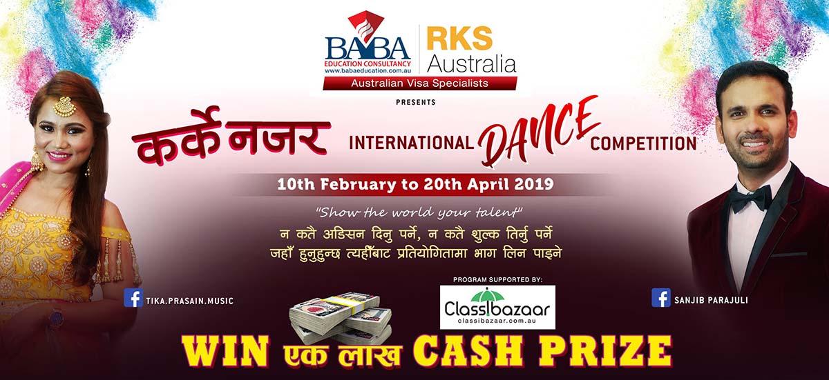 कर्के नजर अन्तराष्ट्रिय नृत्य प्रतियोगिता हुँदै, जित्नेलाई रु १ लाख पुरस्कार