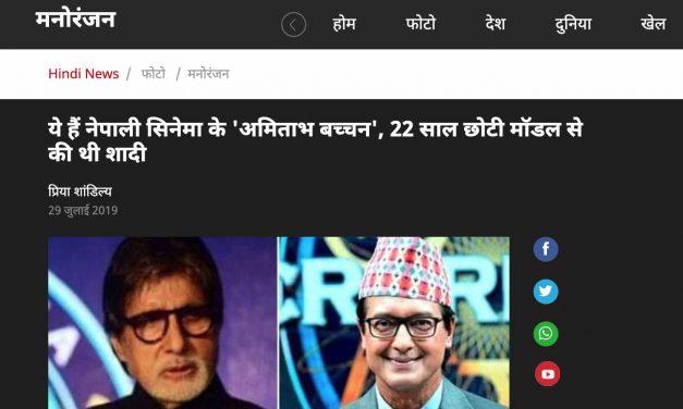 आजतकले यसरी बनायो राजेश  हमाललाई हेडलाइन