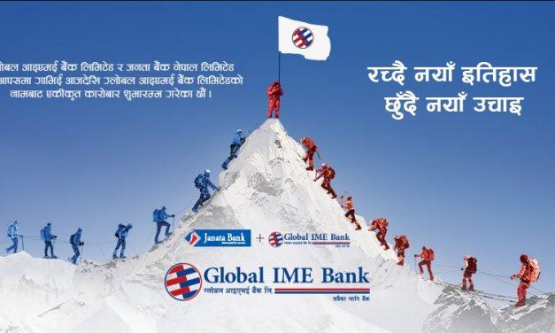 आजबाट मर्ज भए ग्लोबल आइएमइ र जनता बैंक
