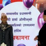 ९० वर्षीय बुवालाई साक्षी राख्दै ओलीले ल्याए 'भिजन टु एक्सन'